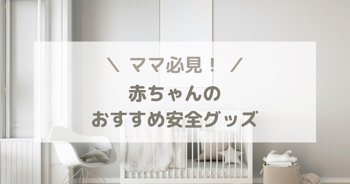 赤ちゃんのおすすめ安全グッズ