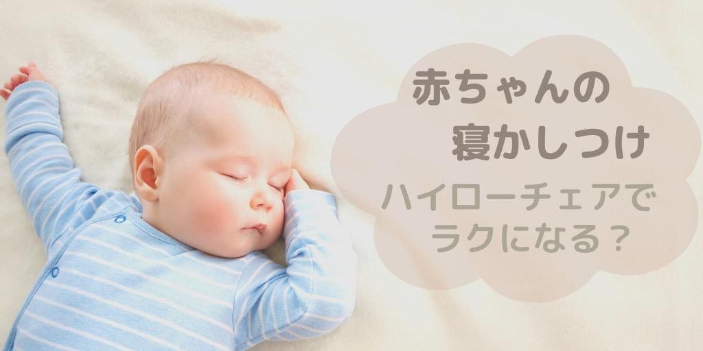 赤ちゃんの寝かしつけ ハイローチェアでラクになる?