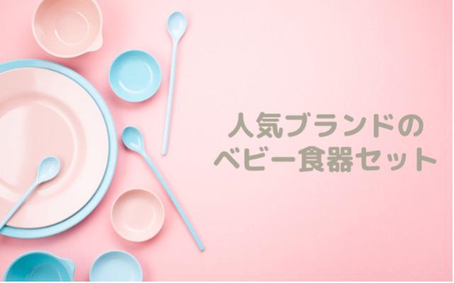 人気ブランドのベビー食器セット