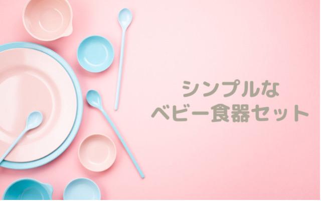 シンプルなベビー食器セット