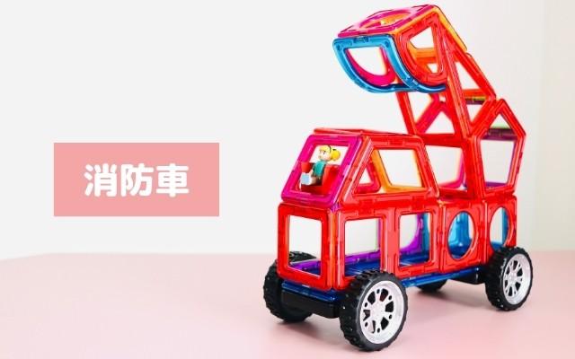 磁石ブロックで作った消防車