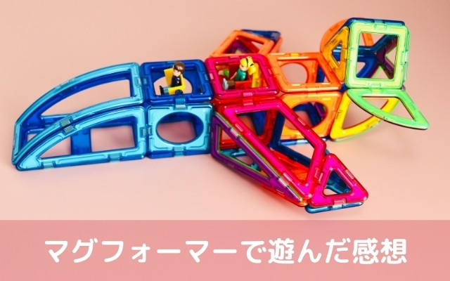 磁石ブロックで作った飛行機