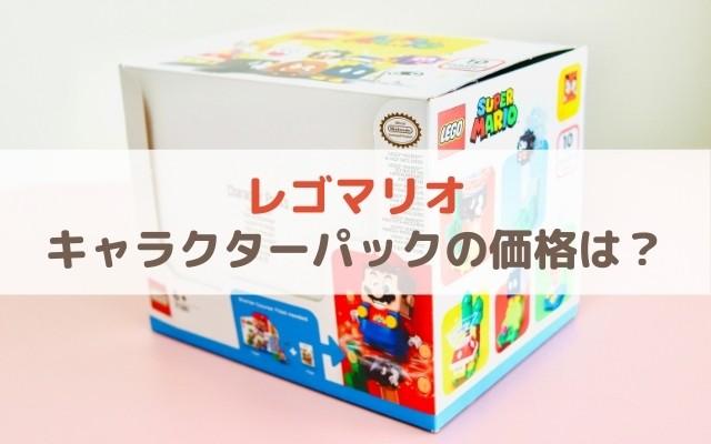 レゴマリオキャラクターパックの価格は?