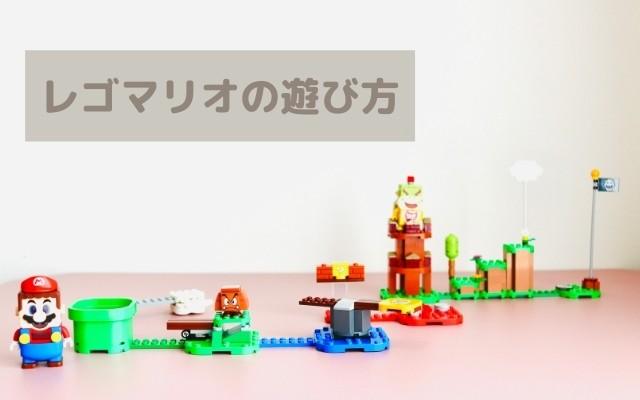 レゴマリオの遊び方
