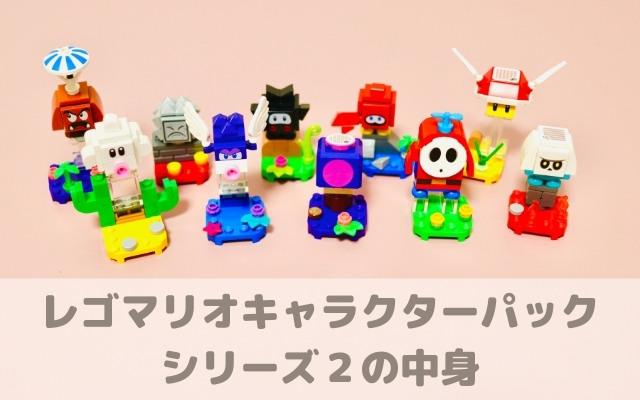 レゴマリオキャラクターパックシリーズ2の中身