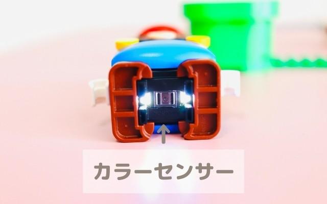 レゴマリオのカラーセンサー