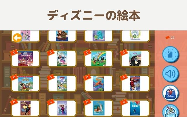 ABCマウスのディズニー絵本