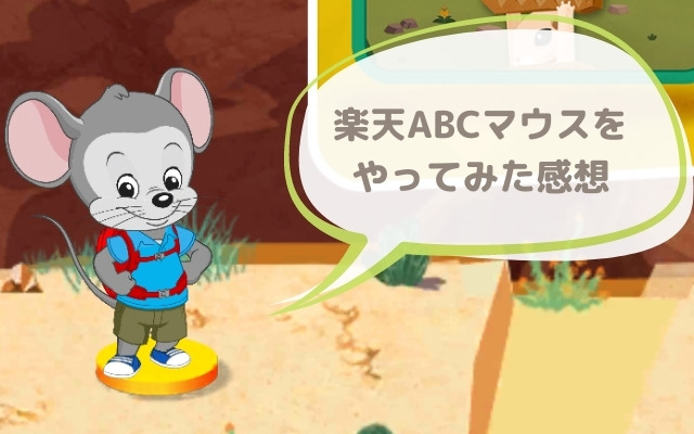楽天ABCマウスをやってみた感想