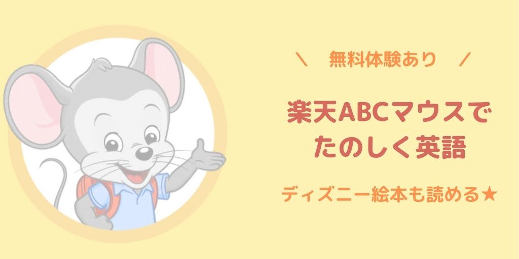 楽天ABCマウスでたのしく英語