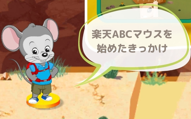 楽天ABCマウスを始めたきっかけ