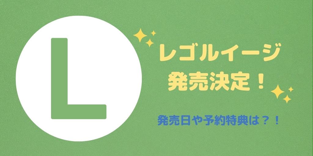 レゴルイージ発売決定!発売日や予約特典は?!