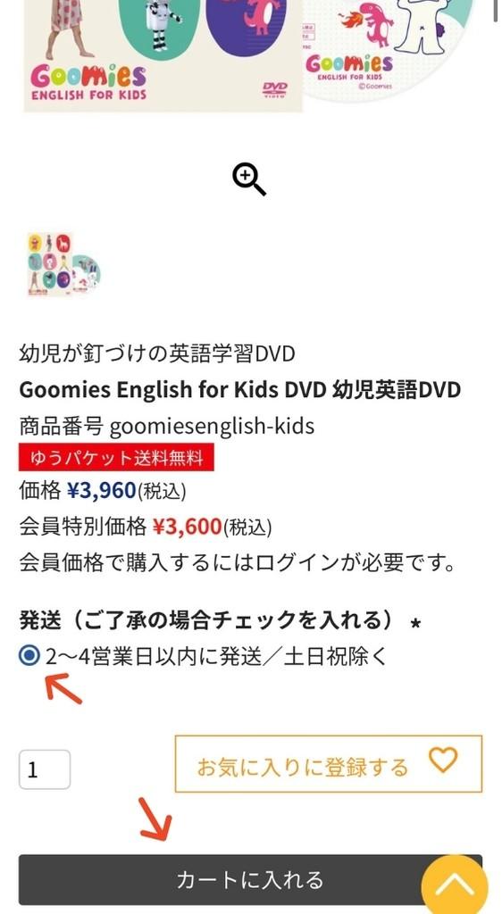 英語伝のグーミーズの商品画面