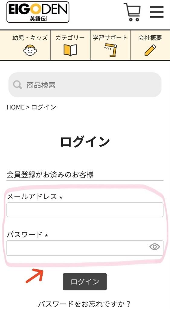 英語伝のログイン画面