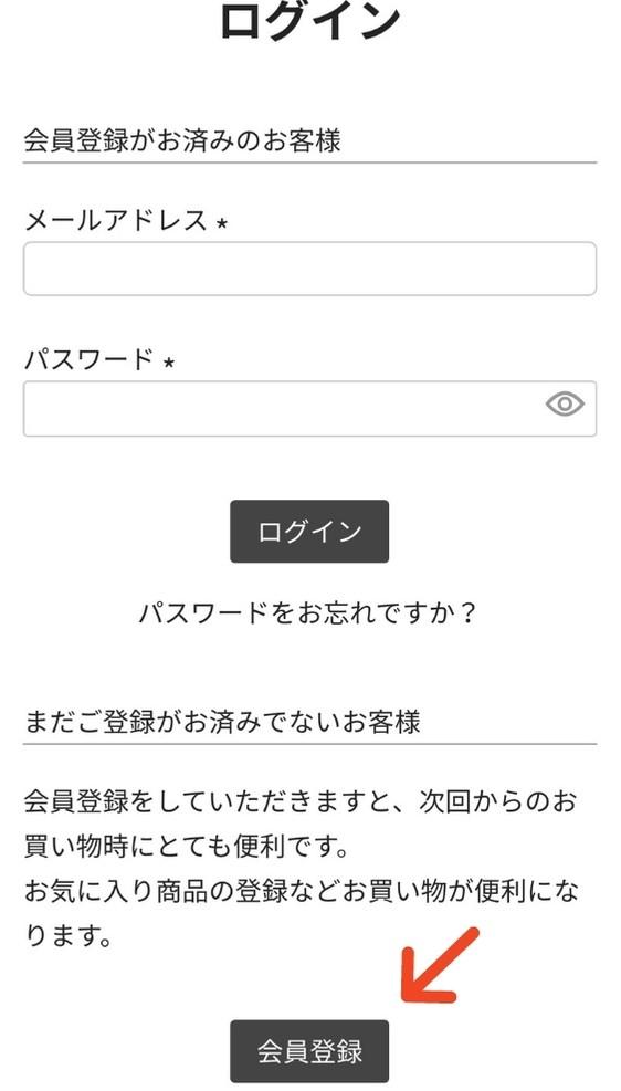 英語伝の無料会員登録をする方法