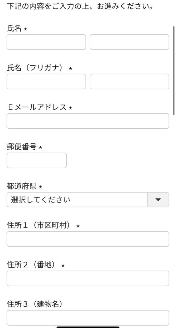 英語伝の会員登録画面
