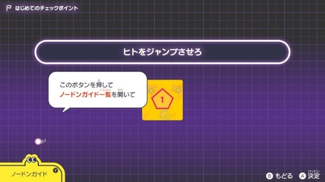 はじめてゲームプログラミングのチェックポイント