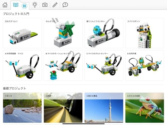WeDo 2.0で作れるロボットのリスト