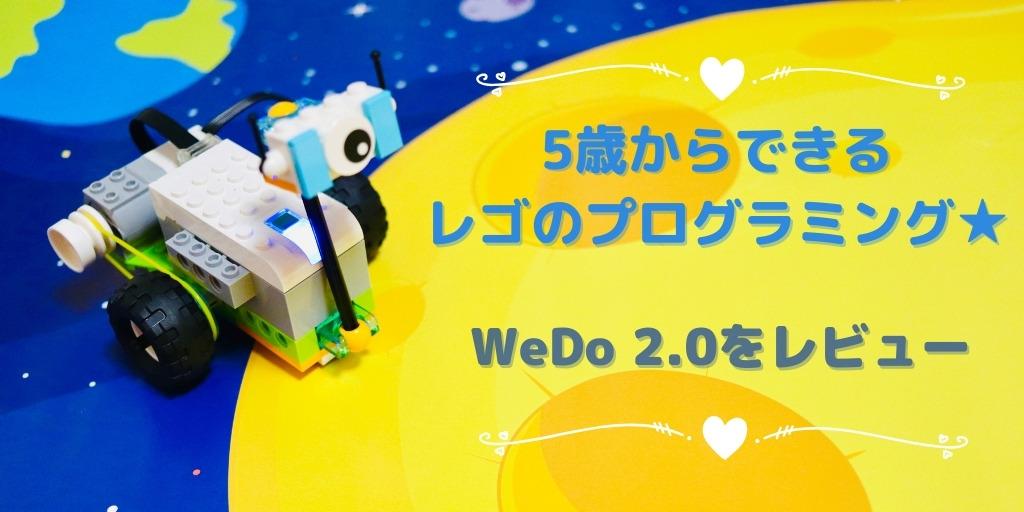 5歳からできるレゴのプログラミング★WeDo 2.0をレビュー