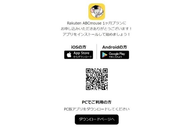 楽天ABCマウスのアプリのインストール画面