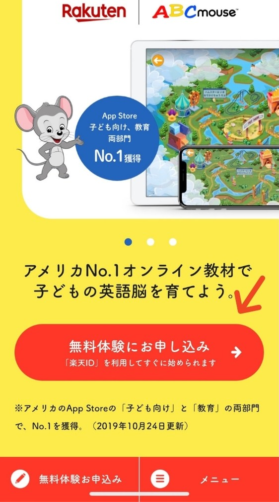 楽天ABCマウスの申し込み画面