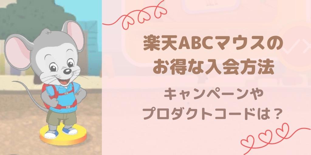 楽天ABCマウスのお得な入会方法 キャンペーンやプロダクトコードは?