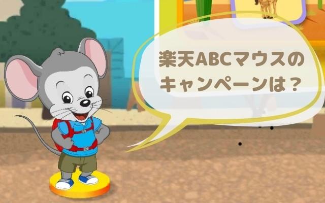 楽天ABCマウスのキャンペーンは?
