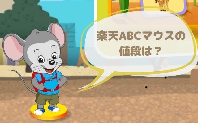楽天ABCマウスの値段は?