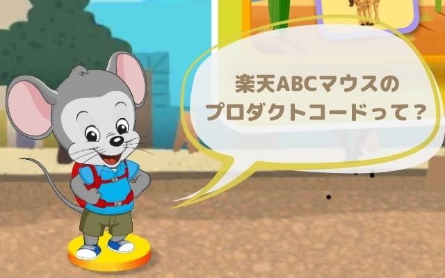 楽天ABCマウスのプロダクトコードって?