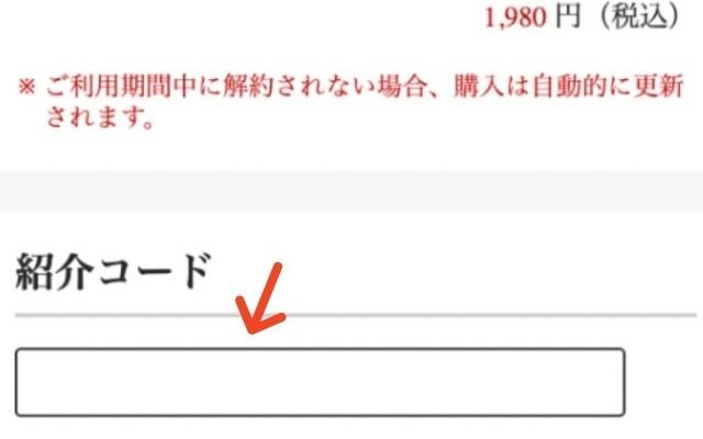 楽天ABCマウスの紹介コード入力欄