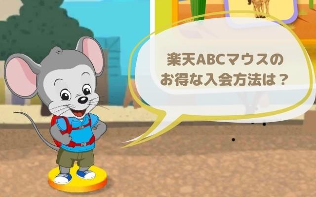 楽天ABCマウスのお得な入会方法は?