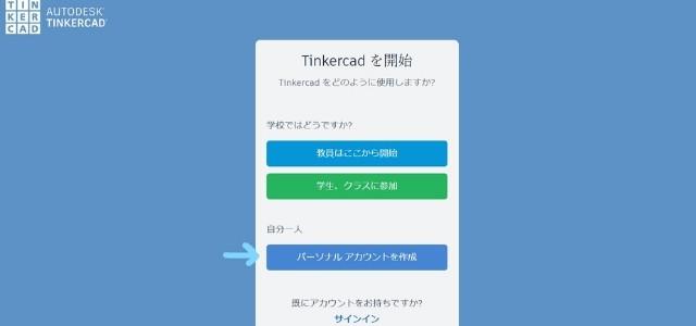 Tinkercadのログイン